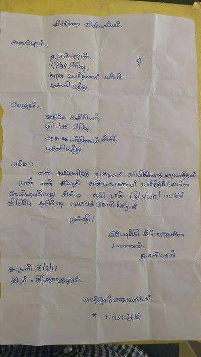 sister marriage loan application letter to company