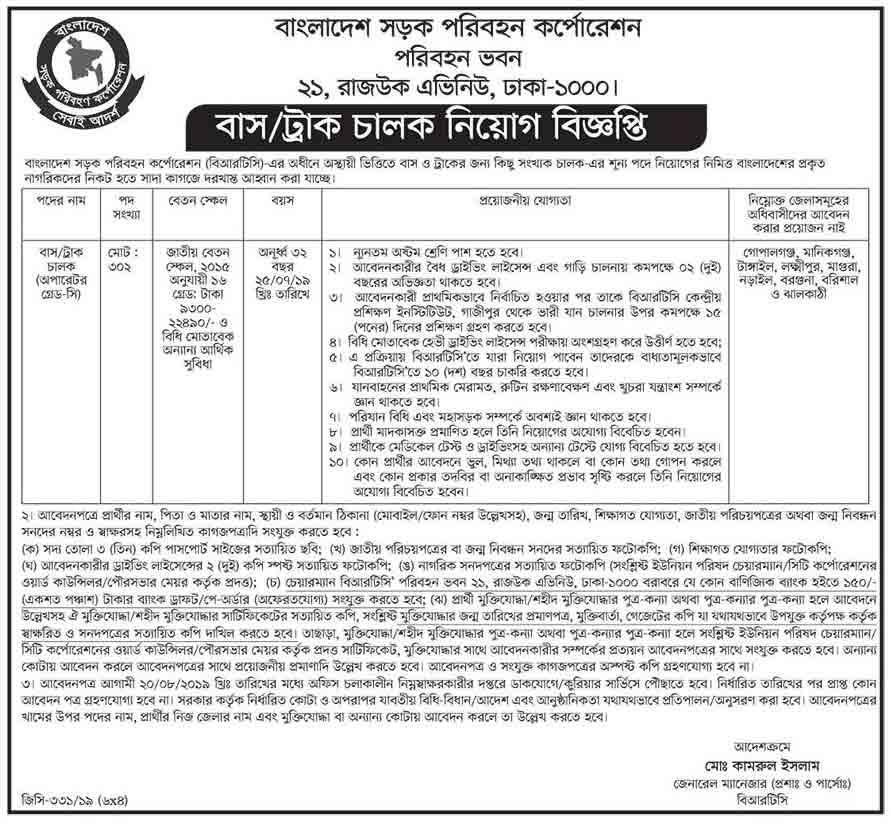 www brta gov bd job application form