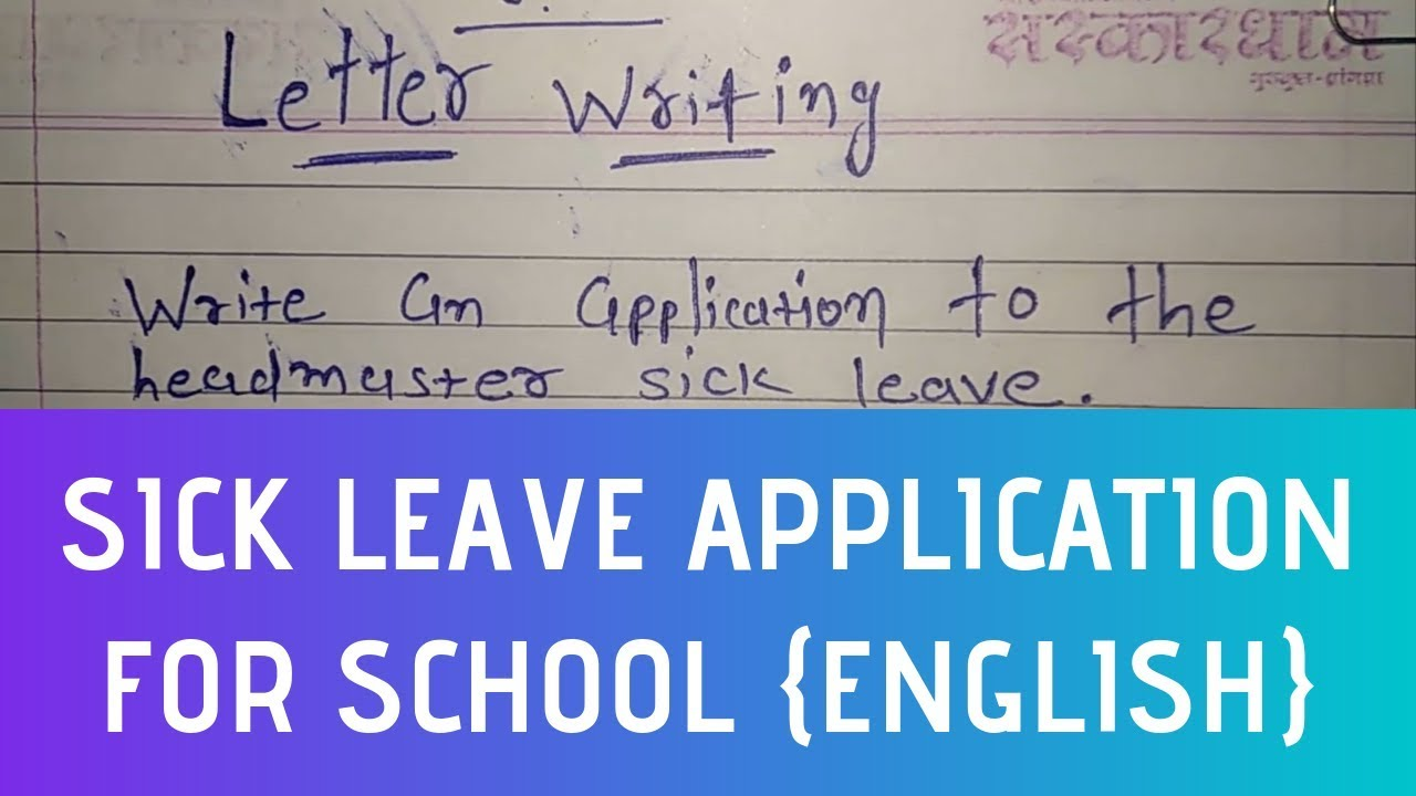 application pattern for sick leave